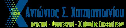 Αντώνιος Σ. Χατζηαντωνίου –  Λογιστικά – Φοροτεχνικά – Σύμβουλος Επιχειρήσεων
